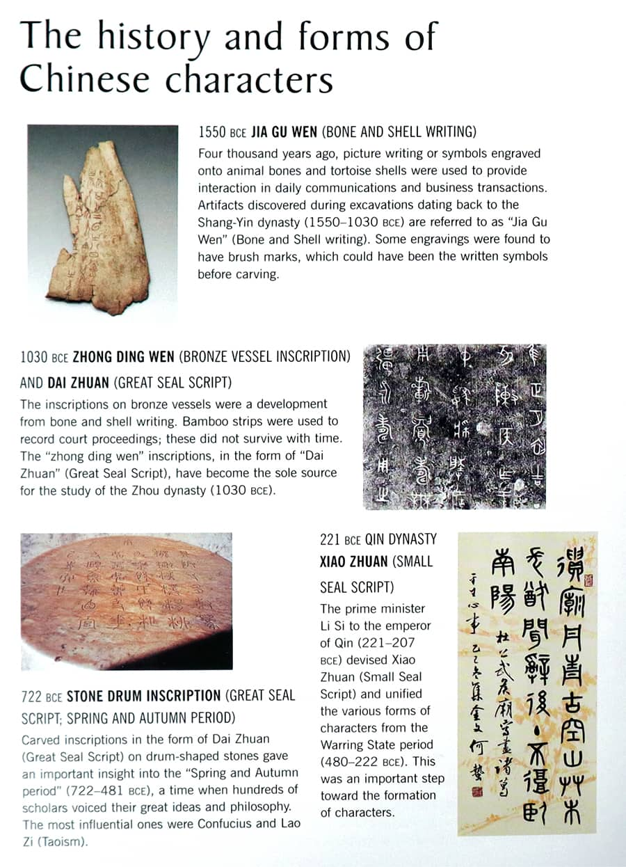 history of Chinese calligraphy